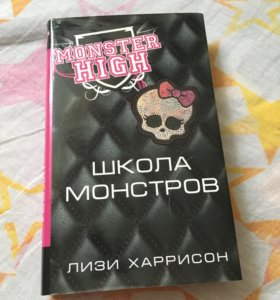 Книга «Школа монстров»