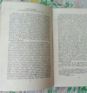 Книга К.Маркс и Ф.Энгельс Манифест .