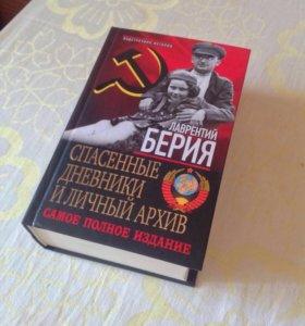 Лаврентий Берия. Дневники и личный архив