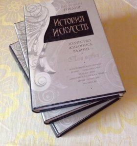 История искусств 1, 2, 3 том