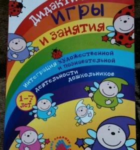 Книжка для детей