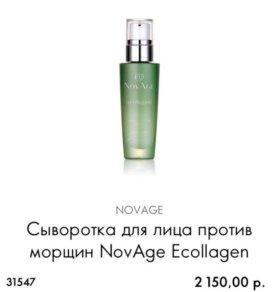 NovAge сыворотка для лица против морщин 35+