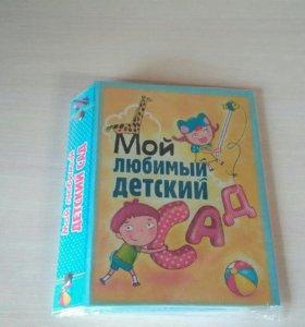 Фотоальбом Мой любимый детский сад