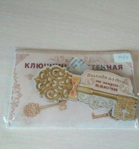 Ключницы подарочная в упаковке