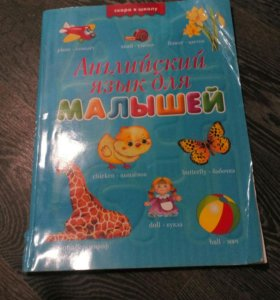 Английский для малышей, детей