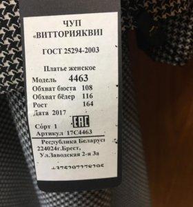 Костюм ( юбка и пиджак)