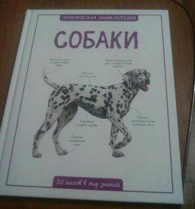 Книга про собак разных пород