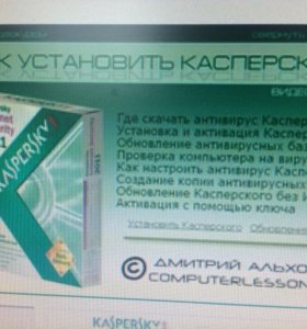 Продление Касперский-Антивирус