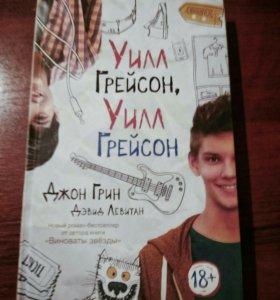 """Книга """"Уилл Грейсон, Уилл Грейсон"""""""