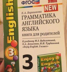 Шпаргалка для родителей по Английскому 3 класса