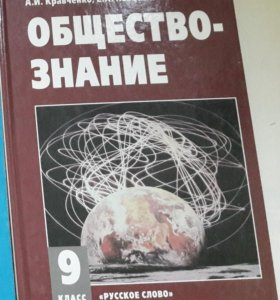 Учебник по Обществознанию 9 клас