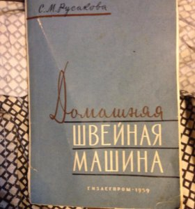 Швейная машинка Тула 1959г