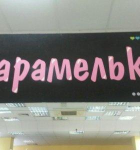 Продаю отдел в ТЦ Шупашкар