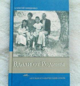 Алексей Мищенко «Вдали от Родины»