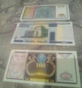 3 бумажных денег