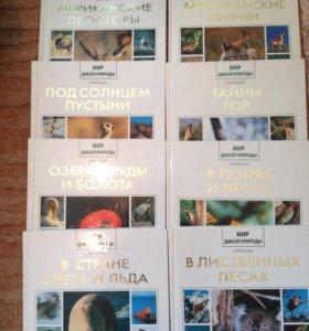 """книги серии """"Мир дикой природы"""""""