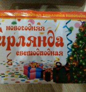 Гирлянда новогодняя