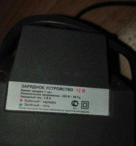 Зарядное устройство...