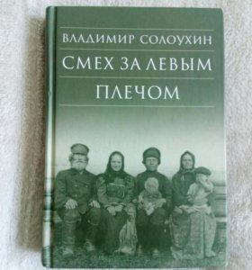 В. Солоухин «Смех за левым плечом»
