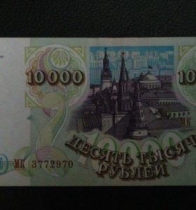 Банкнота 10000 рублей 1994 г.