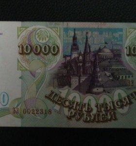 Банкнота 10000 рублей 1993 г.