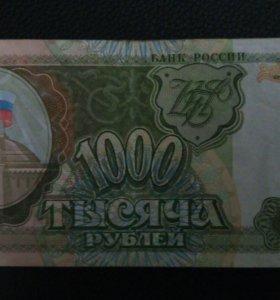 Банкнота 1000 рублей 1993 г.