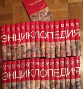 Энциклопедия 32 тома +1