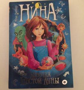 Книга «Нина девочка шестой луны»