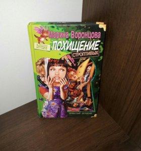 Продам 3 части книги (детектив)