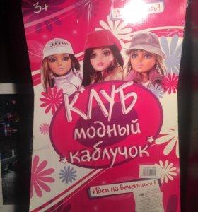 Кукла с аксессуарами «Клуб модный каблучок» Новая