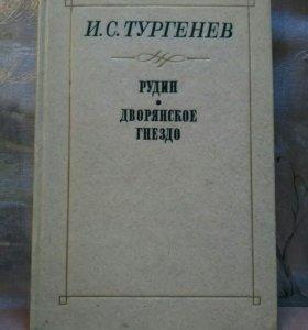 """И. Тургенев """"Рудин.Дворянское гнездо"""" 1980 г. СССР"""