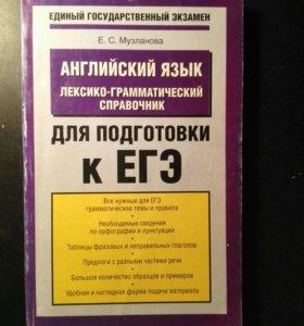 Справочник по английскому