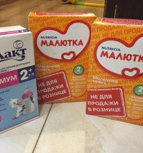 Молочная смесь «малютка» и « беллакт»