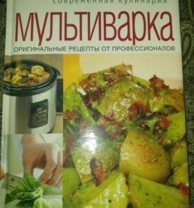 Рецепты для мультиварки.