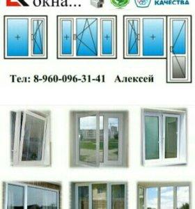 Окна, Двери, Балконы...