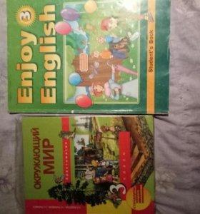 Учебники 3 класса