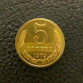 5 Копеек 1970-1991 г