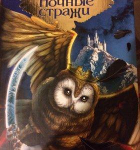 Серия из 6 книг Ночные стражи