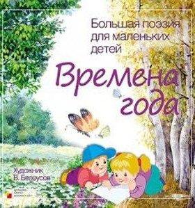 Времена года - новая книга