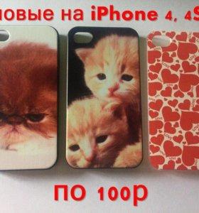 Новые чехлы на IPhone 4, 4S