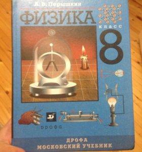 Книга Физика 8 класс