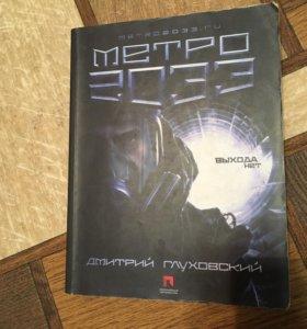 Метро 2033 «выхода нет»
