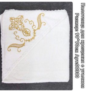 Крестильное полотенце