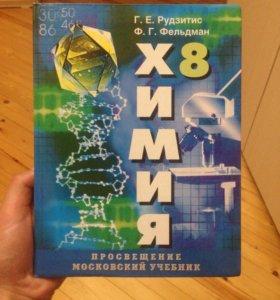 Книга Химия 8 класс