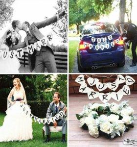 Украшение на свадьбу (на машину и пр.)