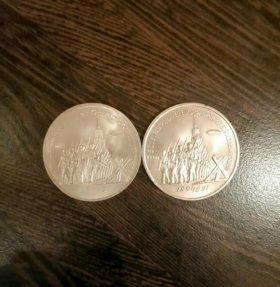 Юбилейные монеты СССР 3 рубля 2 штуки