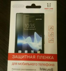 Защитная плёнка для Nokia Lumia 930