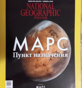 National Geographic журналы