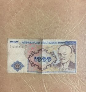 1000 манат