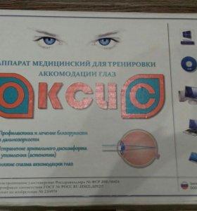 """""""ОКСИС"""" Аппарат для тренировки аккомодации глаз"""